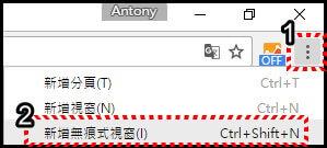 無痕_Chrome