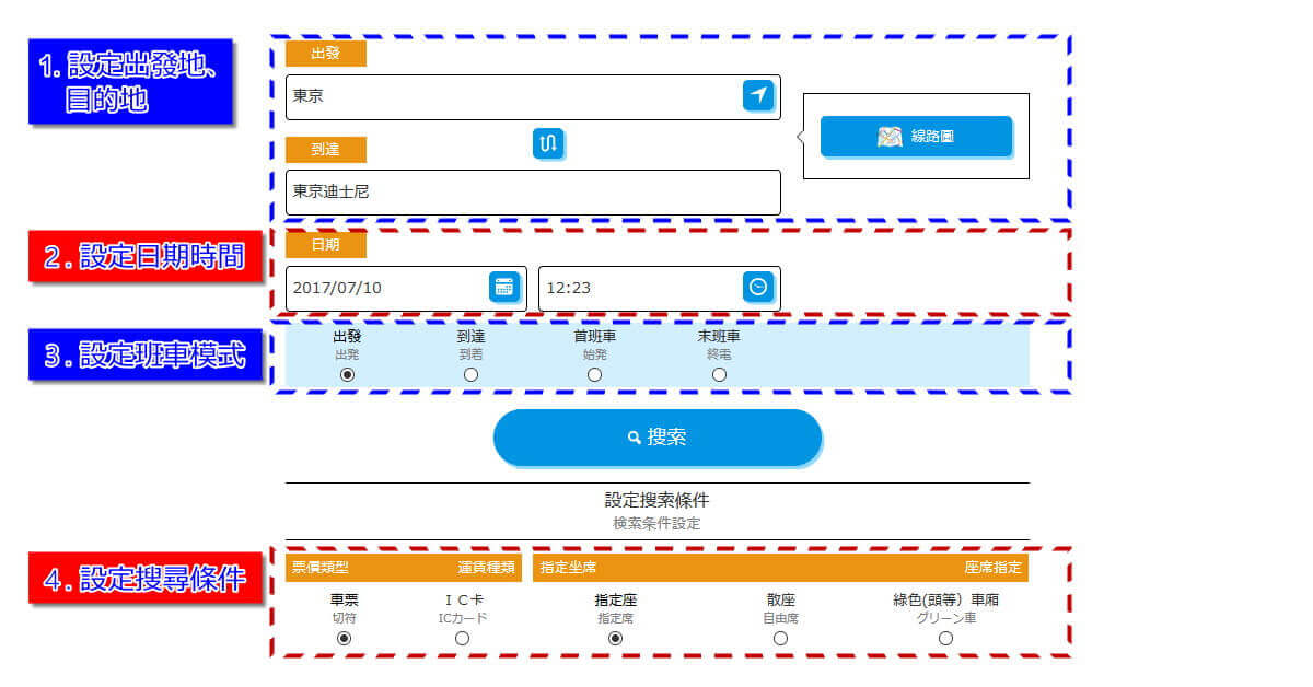 Japan Transit Planner Search