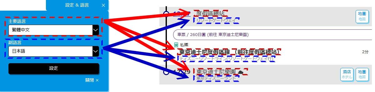 Japan Transit Planner language