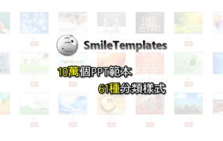 SmileTemplate_Banner