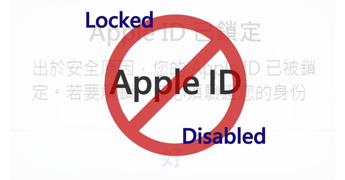Apple ID被「鎖定」或「停用」的解鎖教學