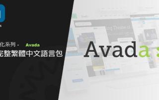 Avada - Wordpress佈景主題繁體中文語言包 | 免費下載