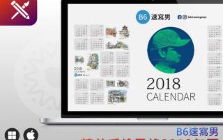 B6速寫男 - 精美手繪風格2018年曆
