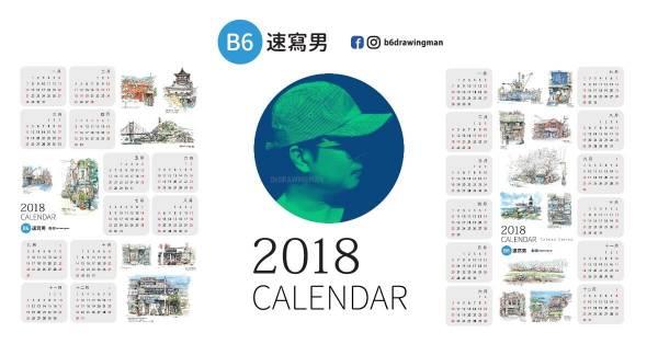 《B6速寫男》2018年曆-精美風格讓人忍不住列印收藏