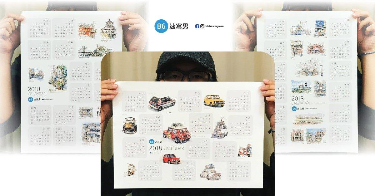 B6速寫男-2018年曆列印尺寸