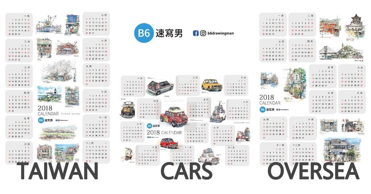 B6速寫男 - 3種不同年曆主題風格