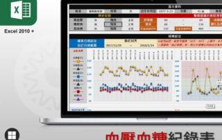 Excel 血壓血糖紀錄表
