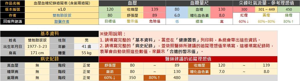 《血壓血糖紀錄表》基本設定