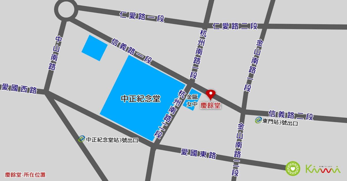 《慶餘堂》地圖 - 台北市大安區信義路二段34號