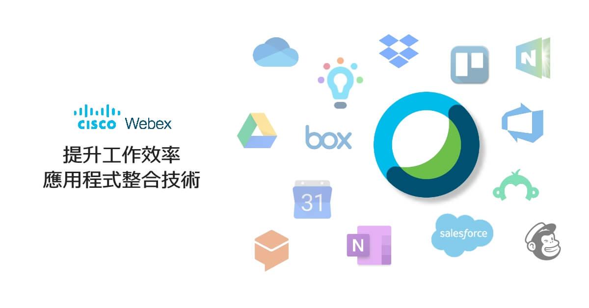 Webex - 改善工作效率的多工整合技術