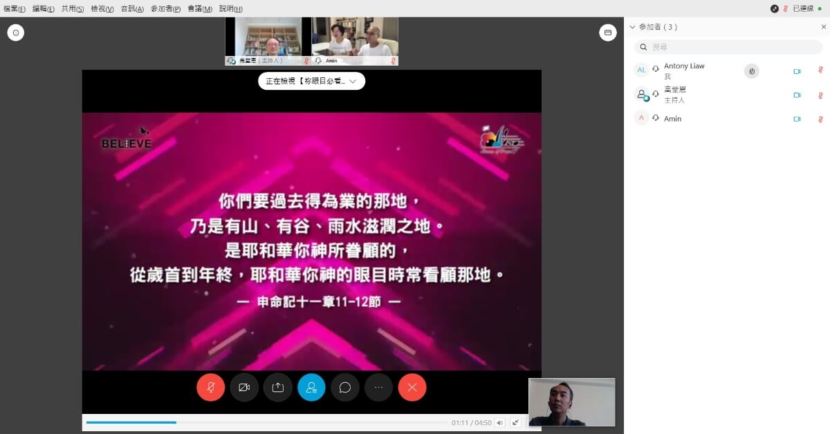Webex - 線上視訊實際操作畫面