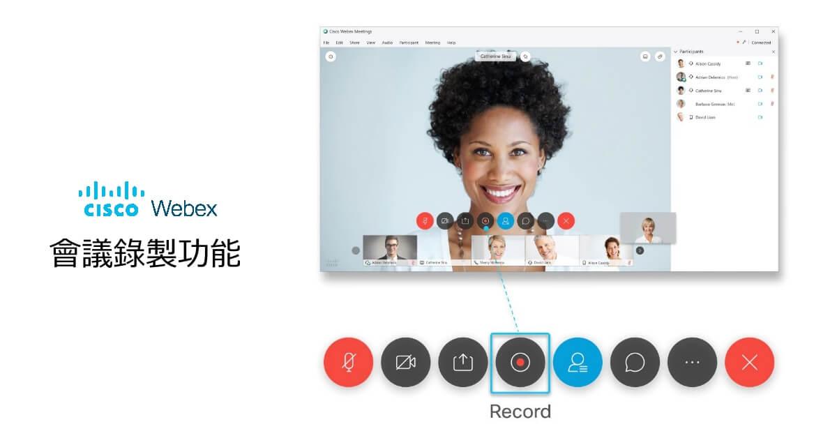 Webex - 智慧化會議紀錄管理模式