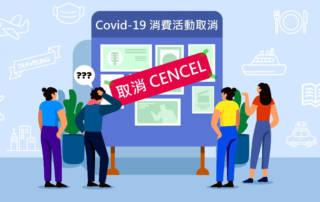 消費者在面對 Covid-19 疫情影響下, 如何在取消各種消費活動的行為下, 捍衛自己的消費者權益?