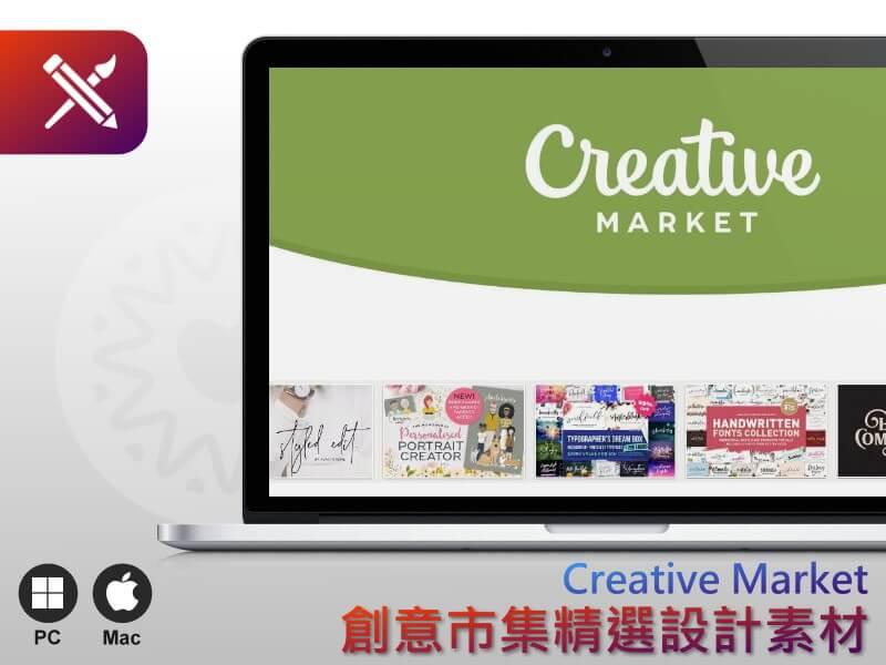Creative Market - 創意市集精選設計素材