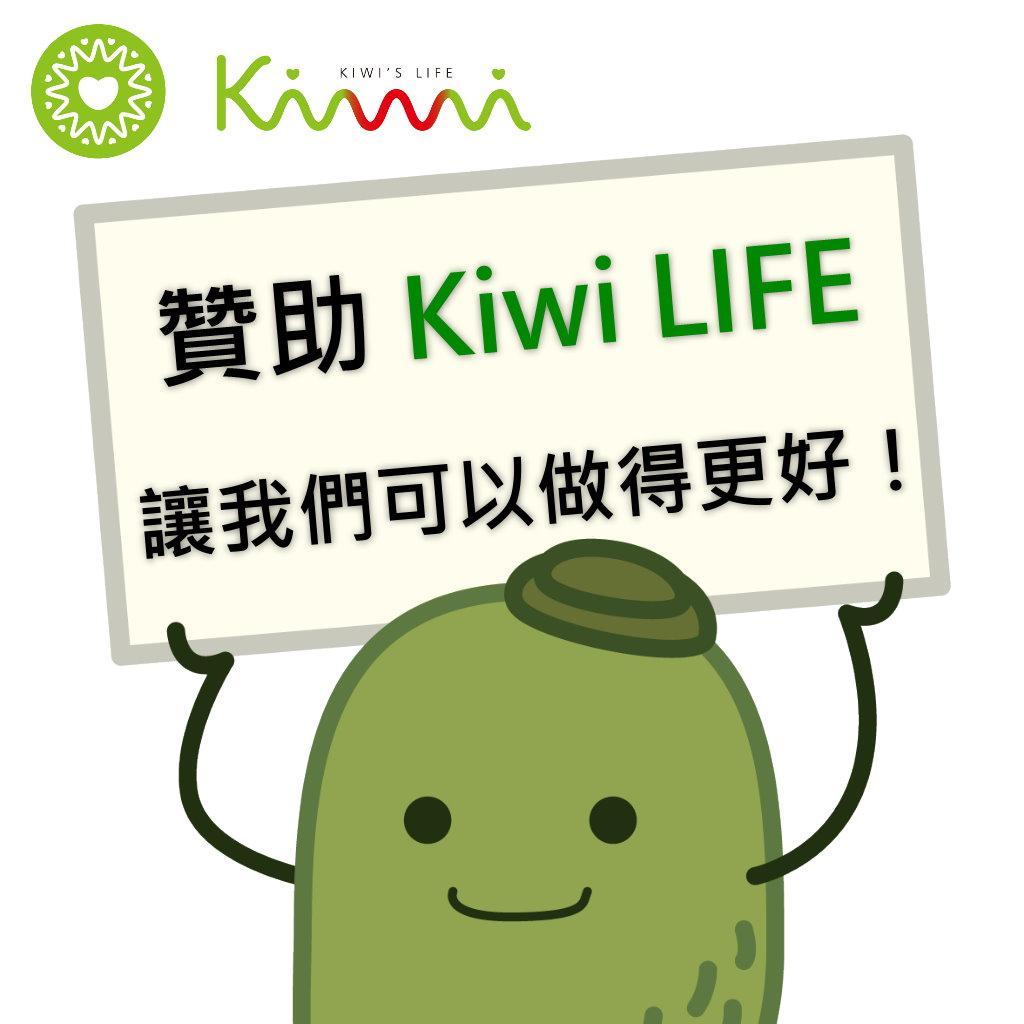 贊助 Kiwi LIFE