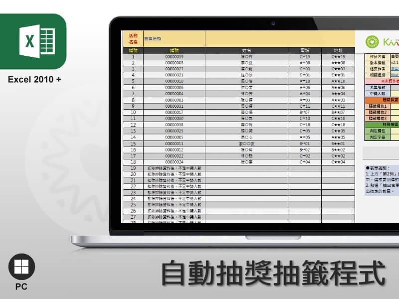 Excel 自動抽籤抽獎程式