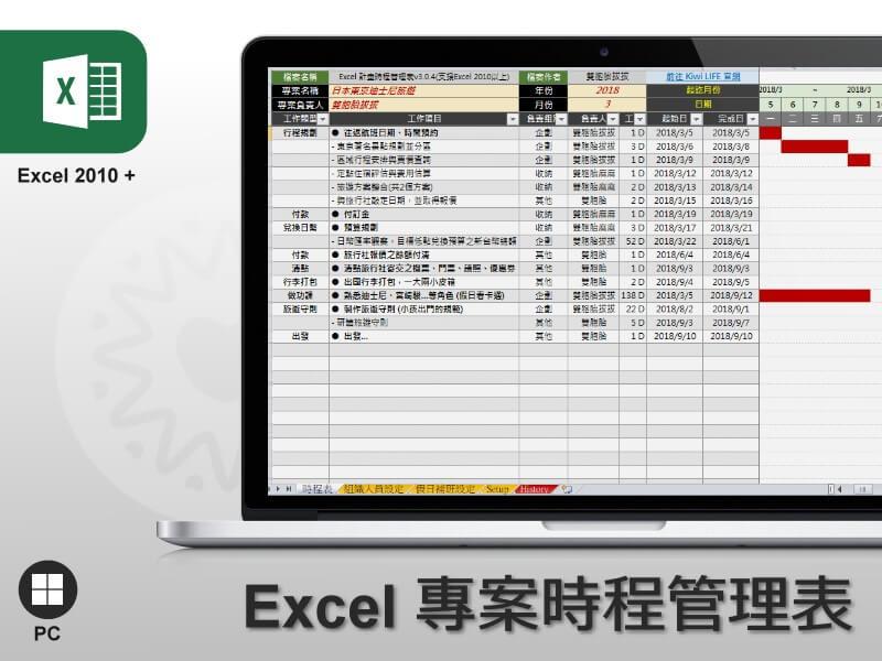 Excel 專案時程管理表(含甘特圖)