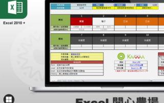 Excel 開心農場教學範本