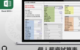 Excel 個人薪資試算表