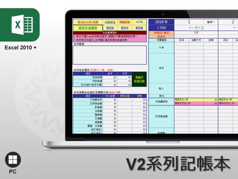 Excel v2 系列記帳本