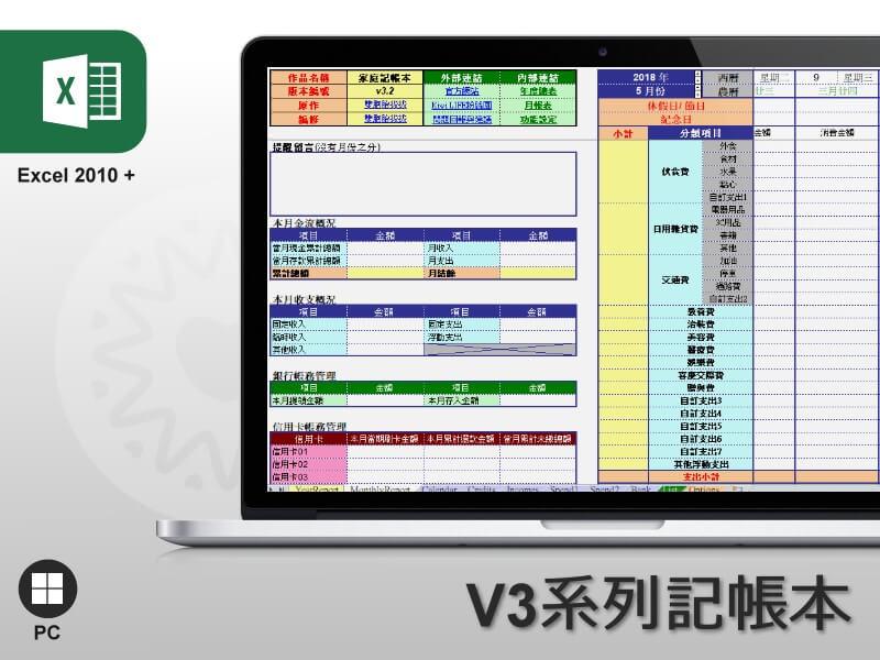 Excel v3 記帳本