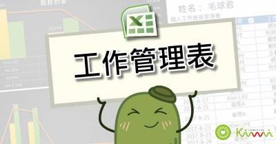 《Excel工作管理表》善用工作行事曆與圖表來提升工作效率