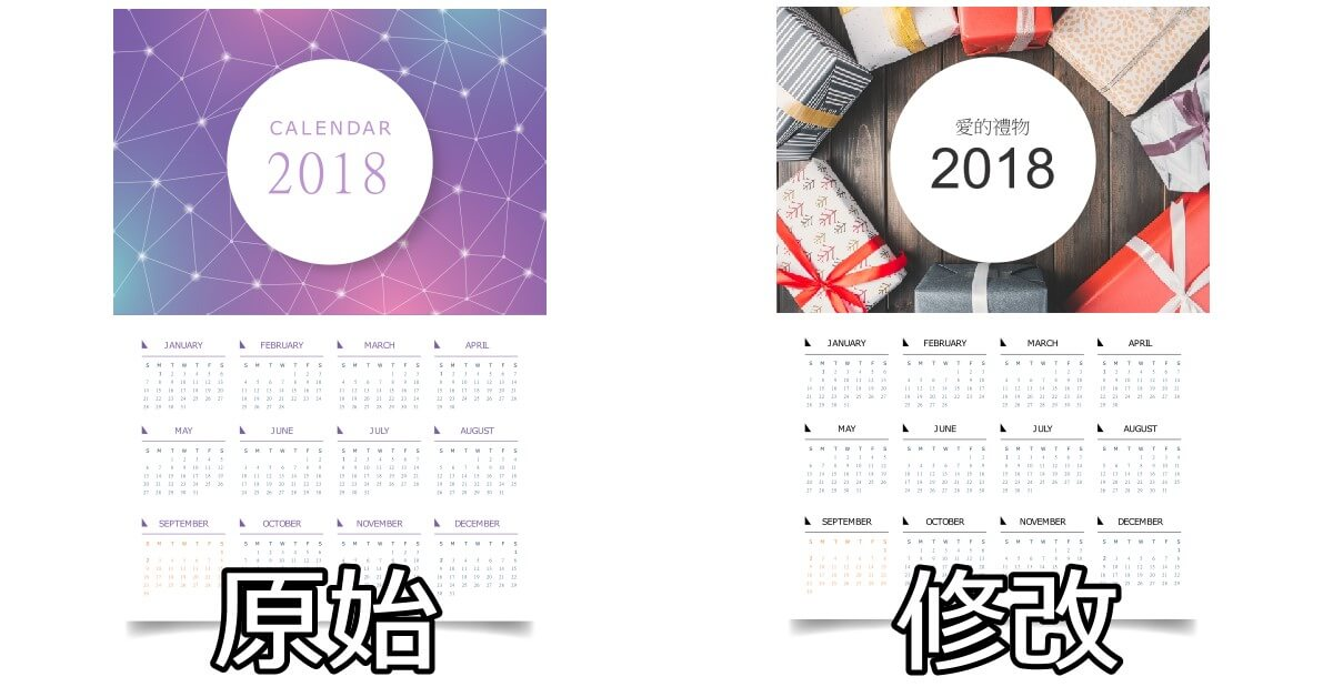 freepik-2018-calendars-ai-eps-download_design