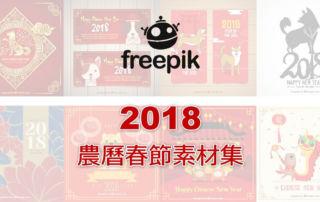 《Freepik》2018狗年農曆春節免費素材集