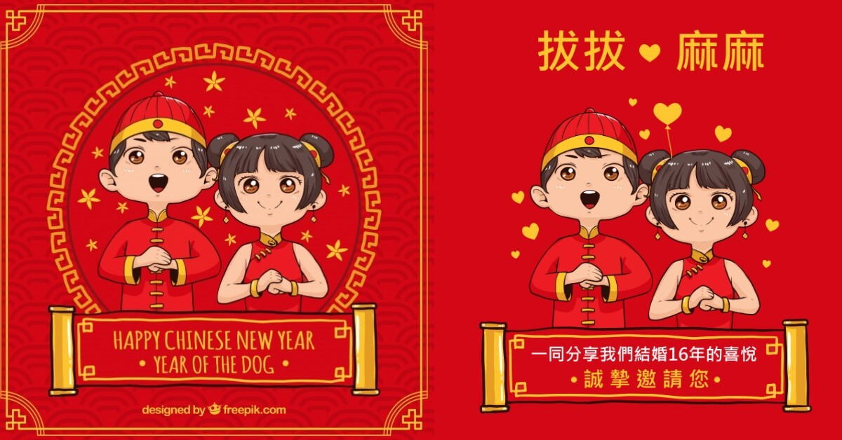 freepik-2018-chinese-new-year_weddy