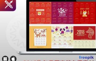 Freepik - 2018狗年造型設計年曆