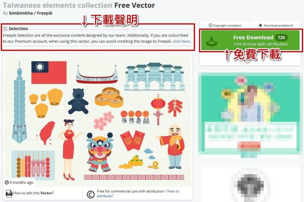 freepik-free-picture-download_taiwan-download