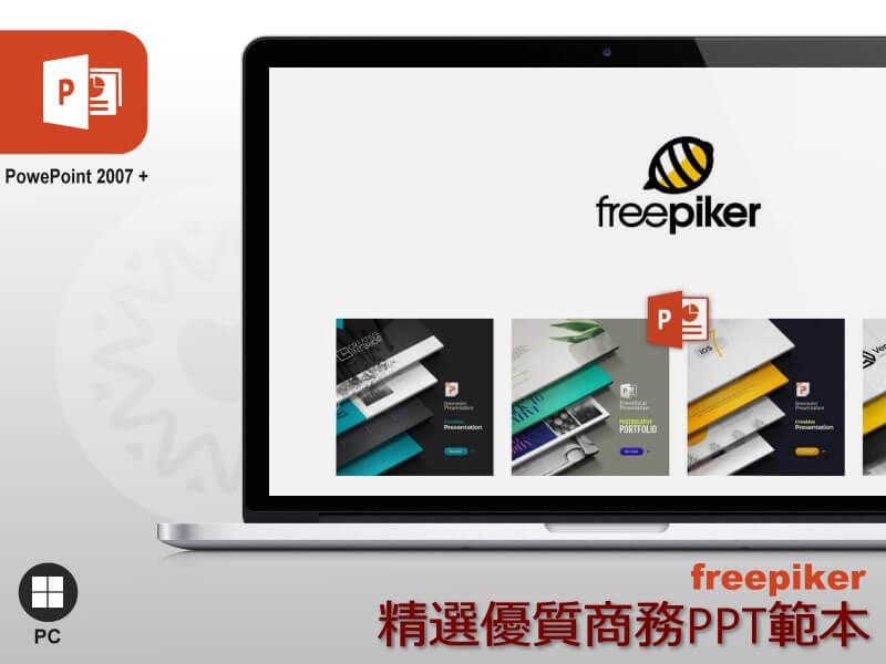 freepiker - 精選優質商務PPT範本