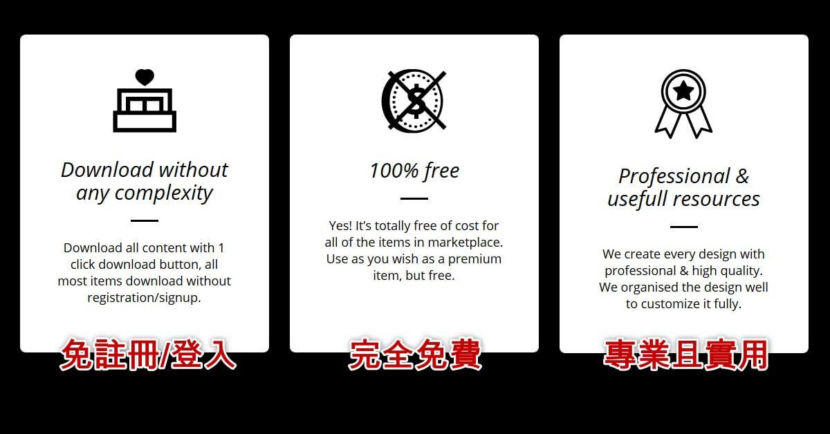 《Freepiker》特色簡介 - 免註冊/登入、全站免費、專業且實用