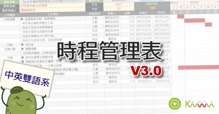 2018 Excel 專案時程表 v3.0 (中英雙語、甘特圖範本)