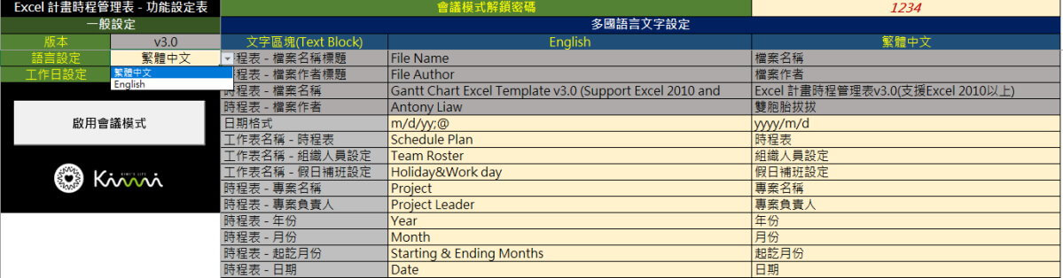 gantt-chart-excel-template-multi-language_language-change