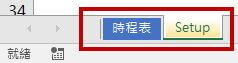 gantt-chart-excel-template-multi-language_protect