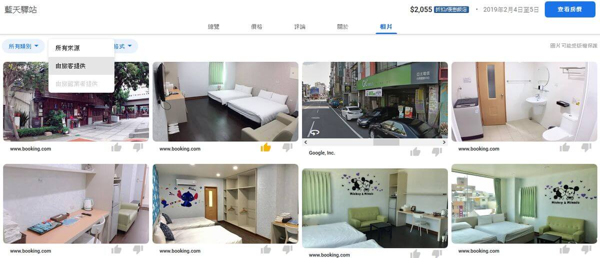 Google 飯店 - 參考照片