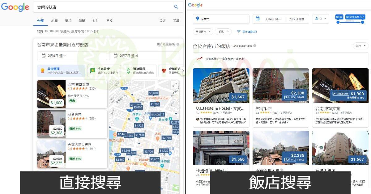 Google 找飯店的兩種方式