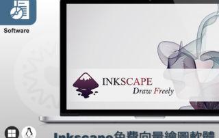 Inkscape 免費向量繪圖軟體