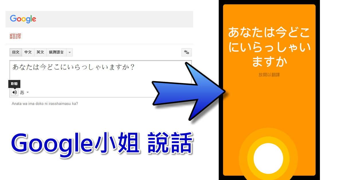 itranslate-converse_google-talk-translate