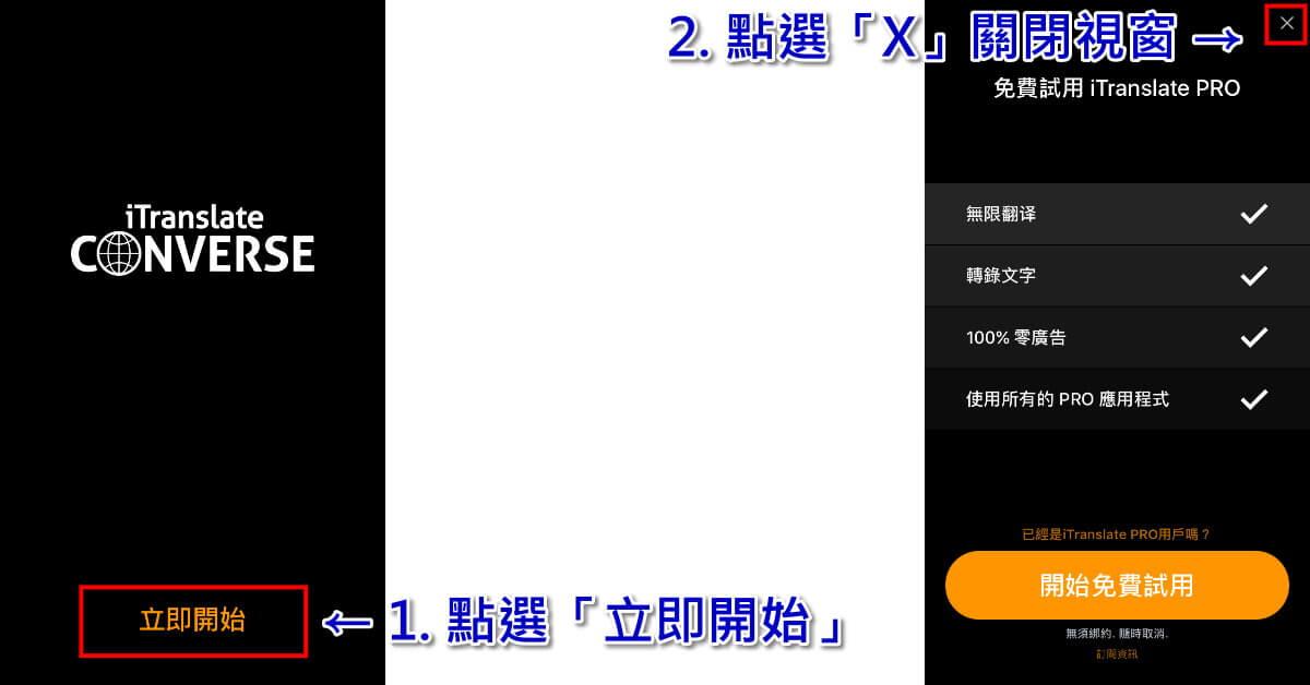 itranslate-converse_tutorial-01