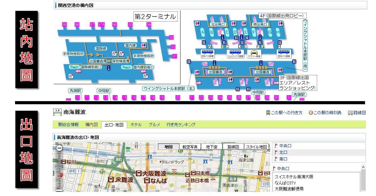 Jorudan乘換案內-車站地圖、出口地圖