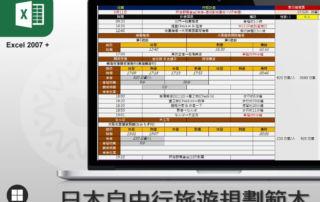 Excel日本自由行旅遊規劃範本