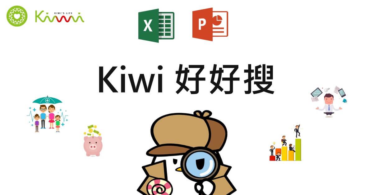 Kiwi 好好搜 - 幫您搜尋改善生活的好工具