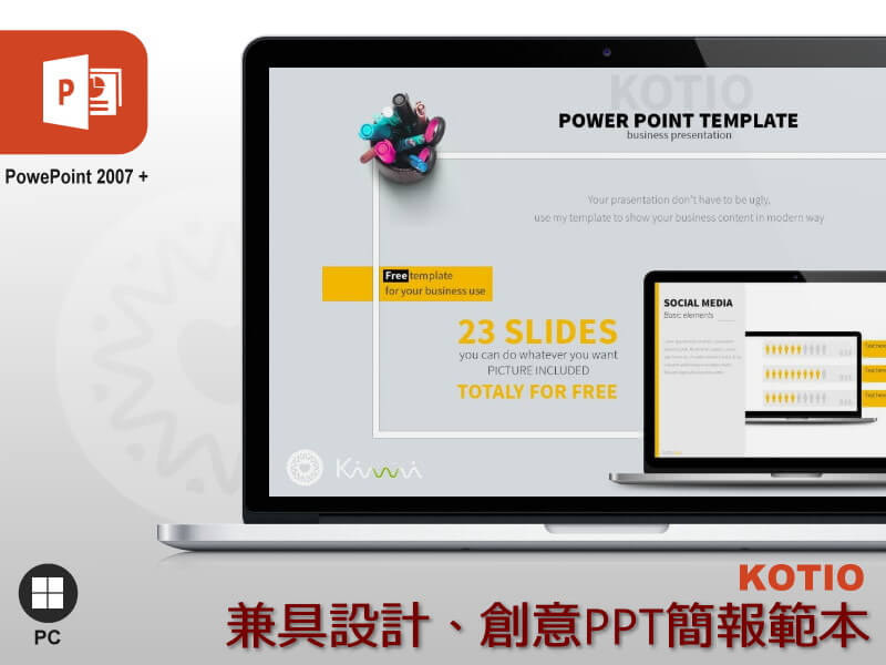 KOTIO - 充滿創意設計的PPT簡報範本