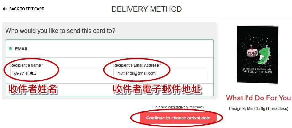 OpenMe 設定收件者和電子郵件(Email)
