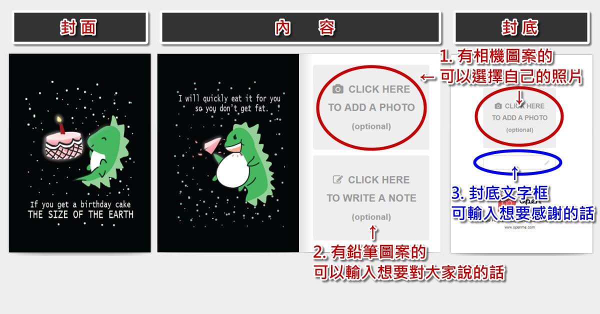OpenMe 設計電子賀卡內容
