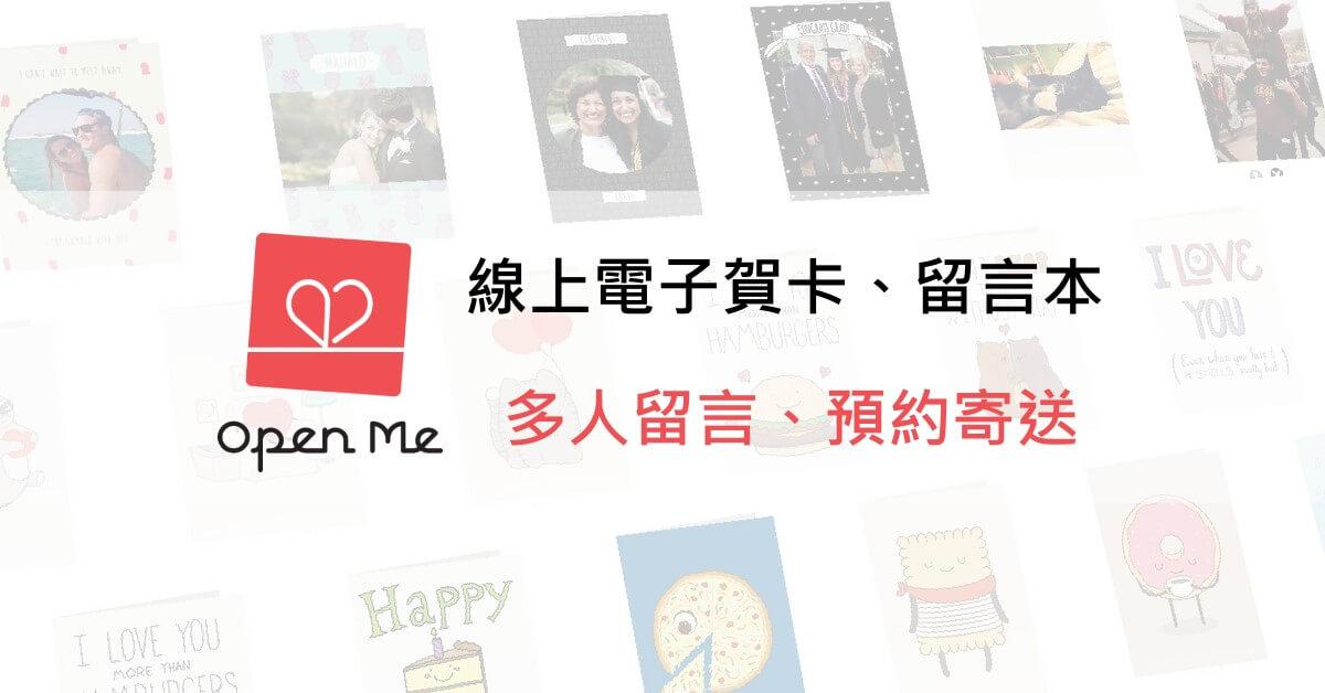 OpenMe 線上電子賀卡 - 多人留言、預約寄送功能,遠端慶祝也超嗨!