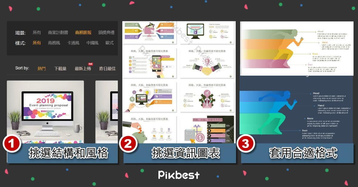 Pikbest 挑選合適PPT簡報範本3步驟