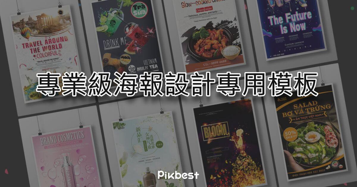 Pikbest 極具專業與美感的商用海報設計模板免費下載